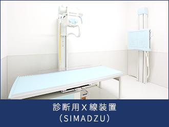 診断用X線装置(SIMADZU)