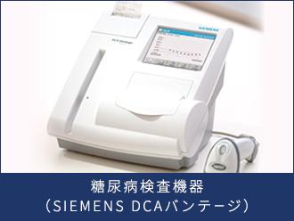 糖尿病検査機器(SIEMENS DCAバンテージ)