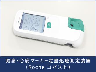 胸痛・心筋マーカー定量迅速測定装置(Roche コバスh)