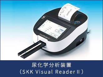 尿化学分析装置(SKK Visual ReaderⅡ)