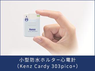 小型防水ホルター心電計(Kenz Cardy 303pico+)
