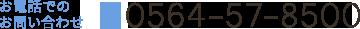 0564-57-8500